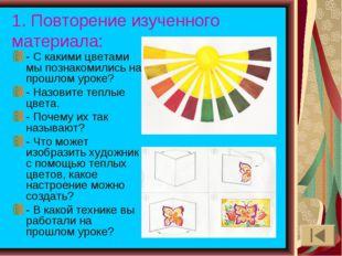 1. Повторение изученного материала: - С какими цветами мы познакомились на пр