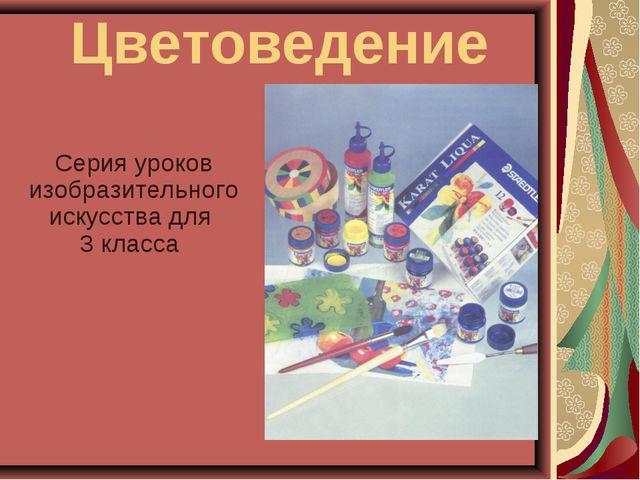 Цветоведение Серия уроков изобразительного искусства для 3 класса