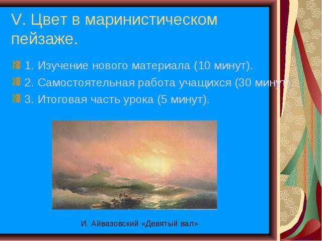 V. Цвет в маринистическом пейзаже. 1. Изучение нового материала (10 минут). 2...