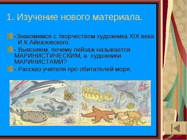 1. Изучение нового материала. -Знакомимся с творчеством художника XIX века И....