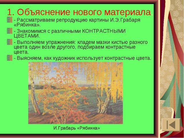 1. Объяснение нового материала. - Рассматриваем репродукцию картины И.Э.Граба...