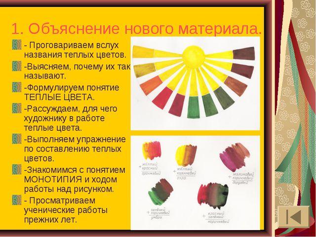 1. Объяснение нового материала. - Проговариваем вслух названия теплых цветов....