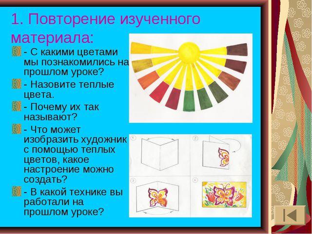 1. Повторение изученного материала: - С какими цветами мы познакомились на пр...