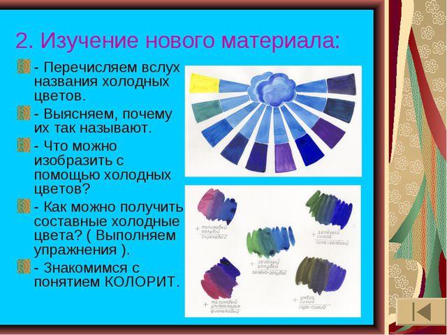 2. Изучение нового материала: - Перечисляем вслух названия холодных цветов. -...