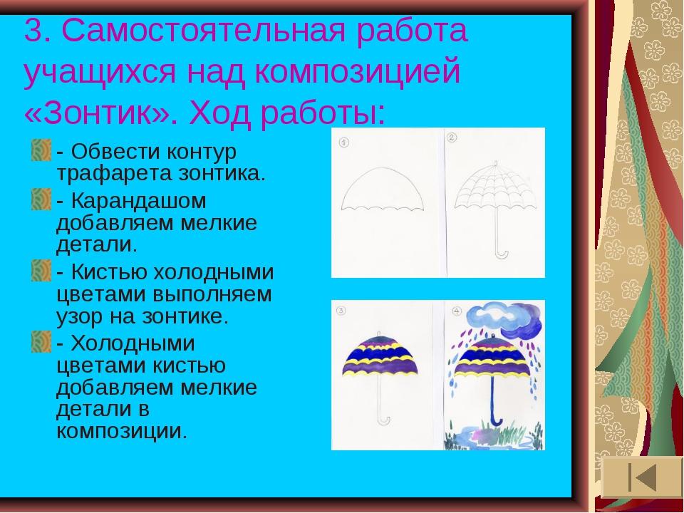 3. Самостоятельная работа учащихся над композицией «Зонтик». Ход работы: - Об...