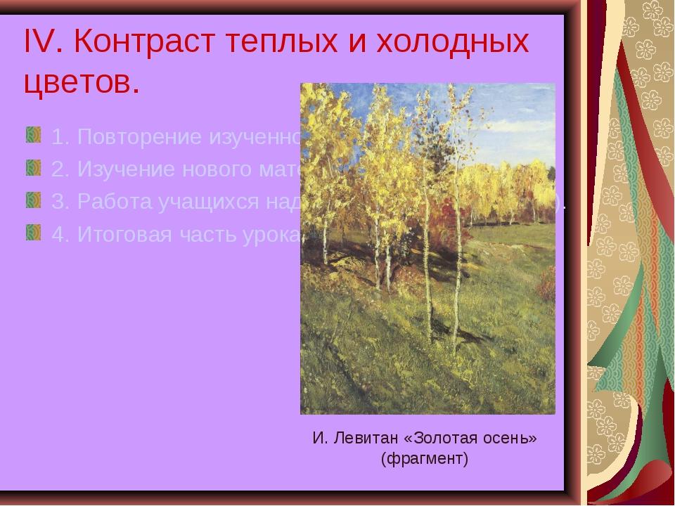 IV. Контраст теплых и холодных цветов. 1. Повторение изученного материала (5...