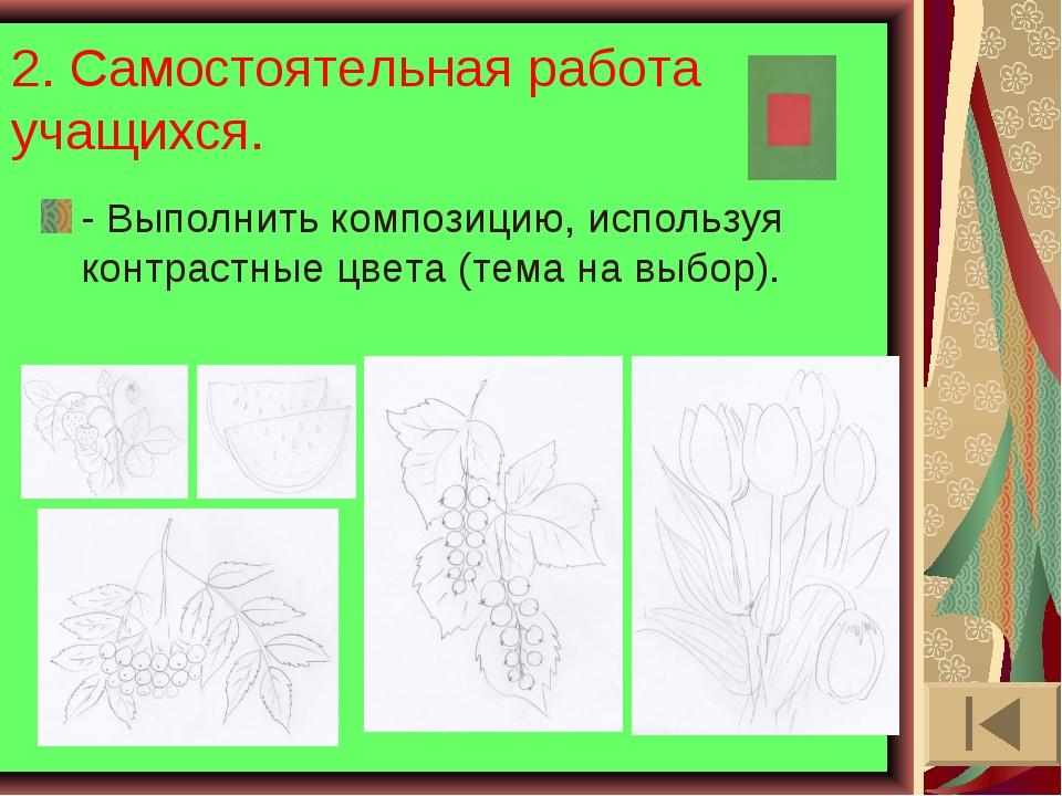 2. Самостоятельная работа учащихся. - Выполнить композицию, используя контрас...