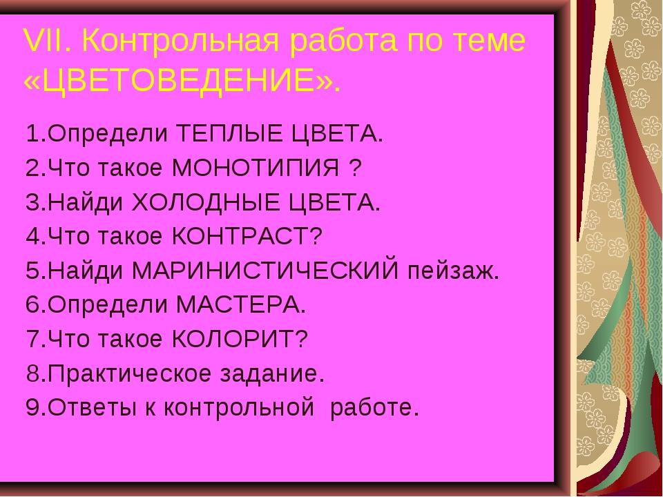 VII. Контрольная работа по теме «ЦВЕТОВЕДЕНИЕ». 1.Определи ТЕПЛЫЕ ЦВЕТА. 2.Чт...