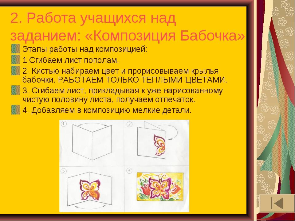 2. Работа учащихся над заданием: «Композиция Бабочка» Этапы работы над композ...