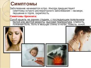 Симптомы Заболевание начинается остро. Иногда предшествуют симптомы острого р