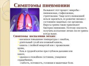 Симптомы пневмонии Вызывают этот процесс микробы - пневмококки, стафилококки,