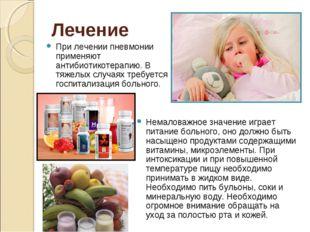 Лечение При лечении пневмонии применяют антибиотикотерапию. В тяжелых случаях
