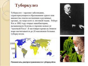 Туберкулез Туберкулез - заразное заболевание, характеризующееся образованием