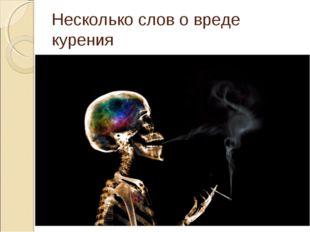 Несколько слов о вреде курения