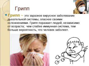Грипп Грипп – это заразное вирусное заболевание дыхательной системы, опасное