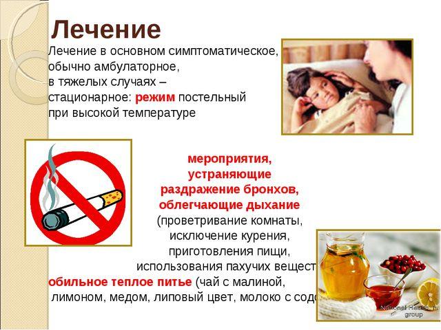 Лечение Лечение в основном симптоматическое, обычно амбулаторное, в тяжелых с...