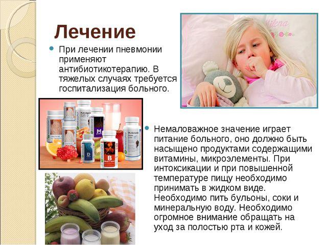 Лечение При лечении пневмонии применяют антибиотикотерапию. В тяжелых случаях...
