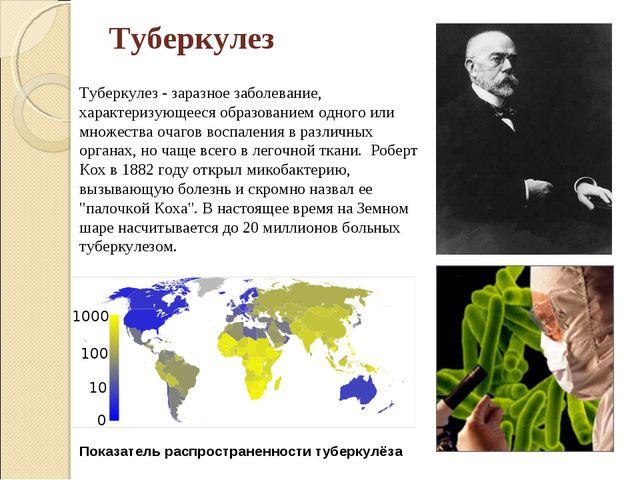 Туберкулез Туберкулез - заразное заболевание, характеризующееся образованием...