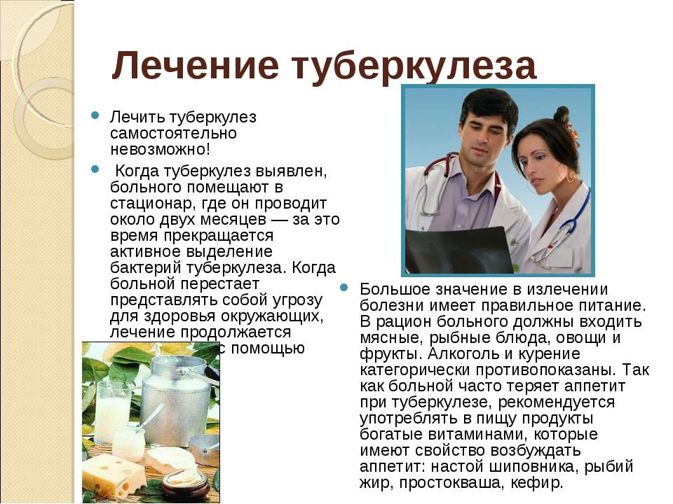 Лечение туберкулеза Лечить туберкулез самостоятельно невозможно! Когда туберк...