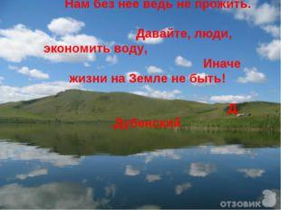 Вода – бесценный дар природы! Нам без нее ведь не прожить. Давайте, люди, эко