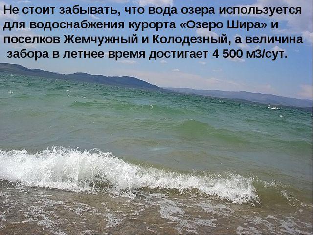 Не стоит забывать, что вода озера используется для водоснабжения курорта «Озе...