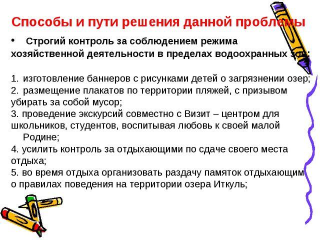 Способы и пути решения данной проблемы Строгий контроль за соблюдением режима...