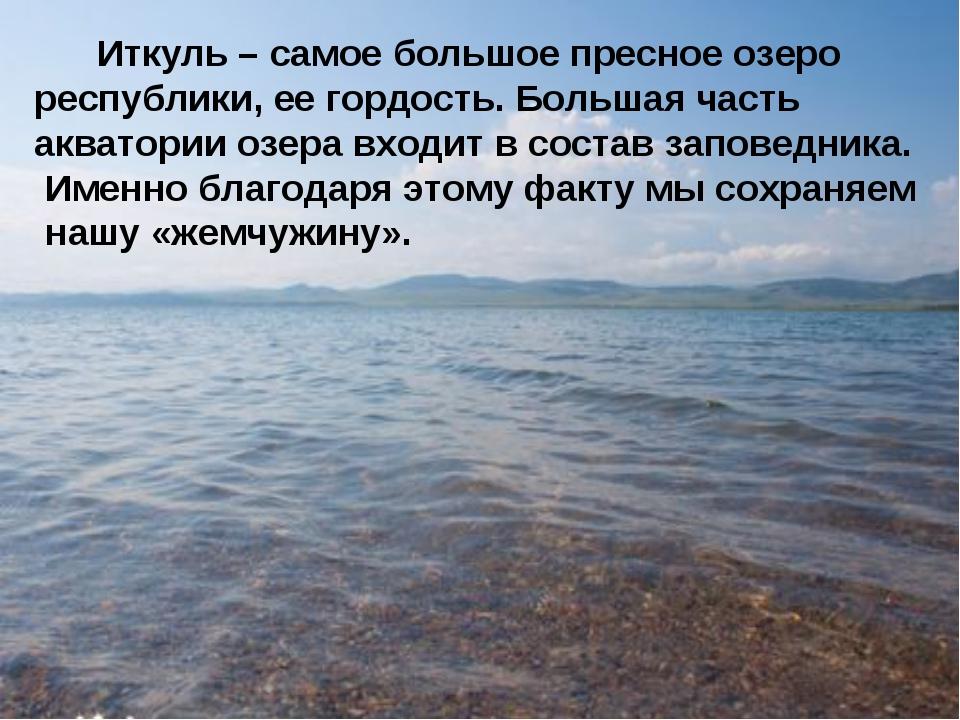 Иткуль – самое большое пресное озеро республики, ее гордость. Большая часть...