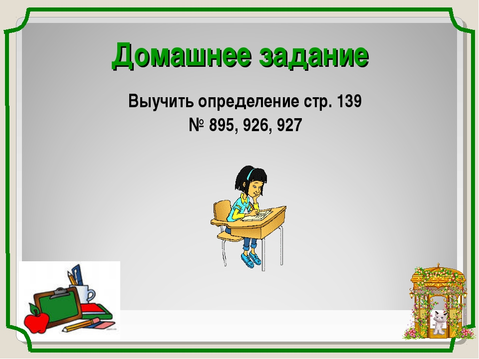 Домашнее задание Выучить определение стр. 139 № 895, 926, 927