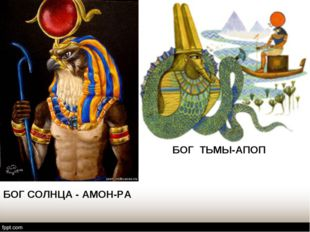 БОГ СОЛНЦА - АМОН-РА БОГ ТЬМЫ-АПОП
