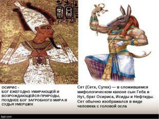 ОСИРИС - БОГ ЕЖЕГОДНО УМИРАЮЩЕЙ И ВОЗРОЖДАЮЩЕЙСЯ ПРИРОДЫ, ПОЗДНЕЕ БОГ ЗАГРОБН