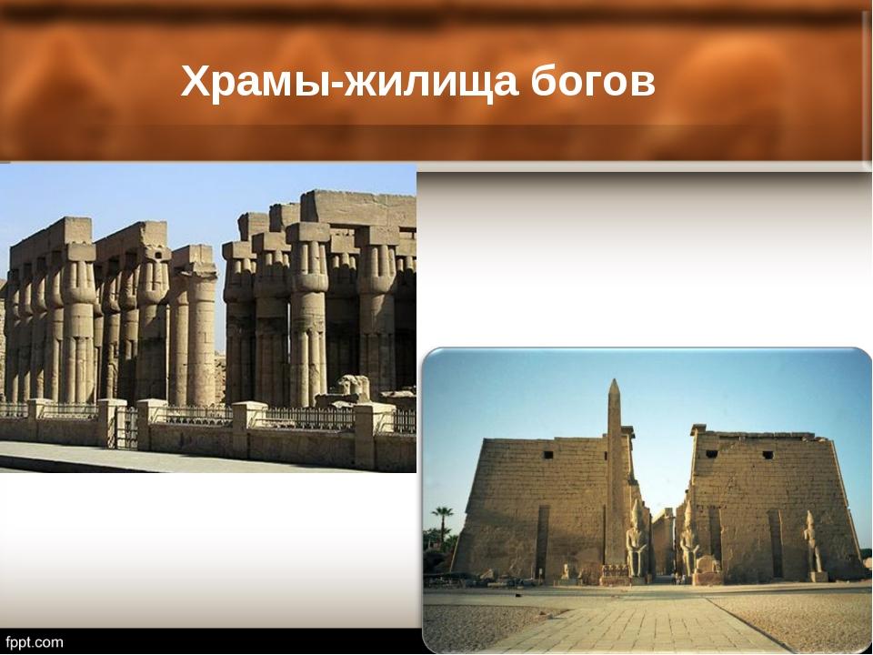 Храмы-жилища богов