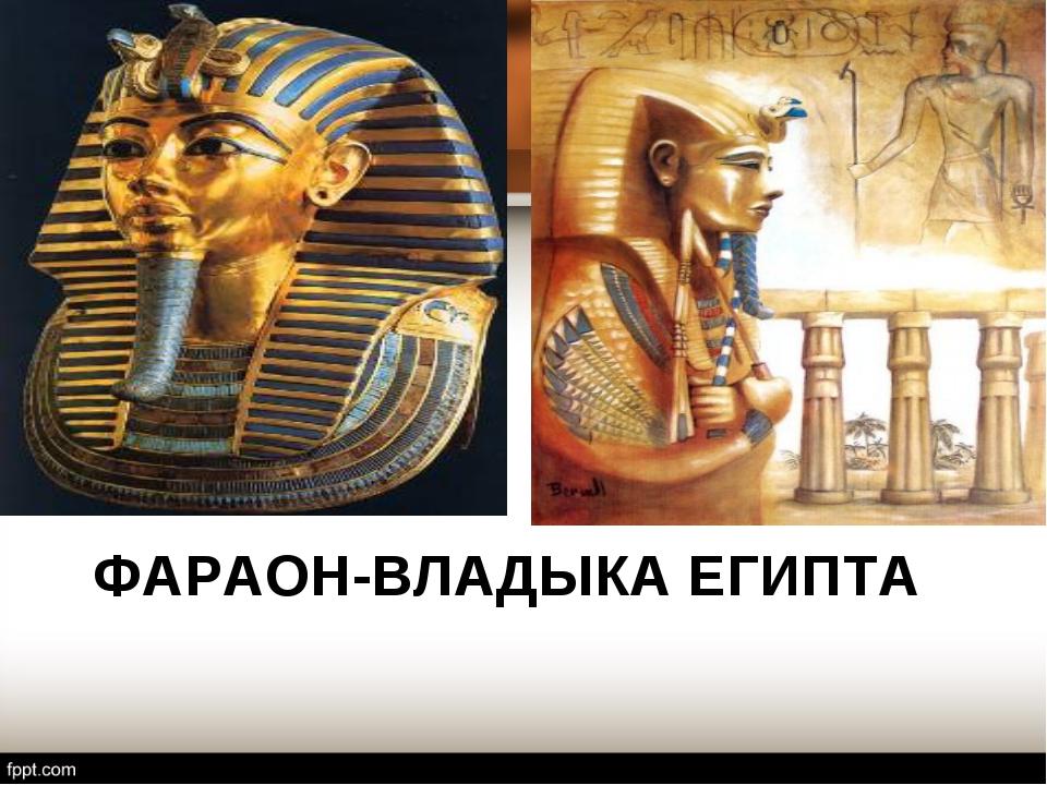 ФАРАОН-ВЛАДЫКА ЕГИПТА