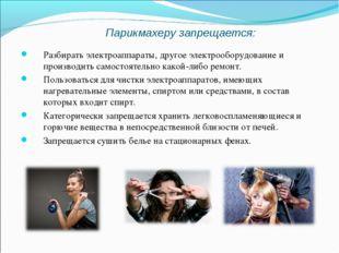 Парикмахеру запрещается: Разбирать электроаппараты, другое электрооборудовани