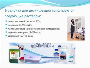 В салонах для дезинфекции используются следующие растворы: спирт этиловый (не