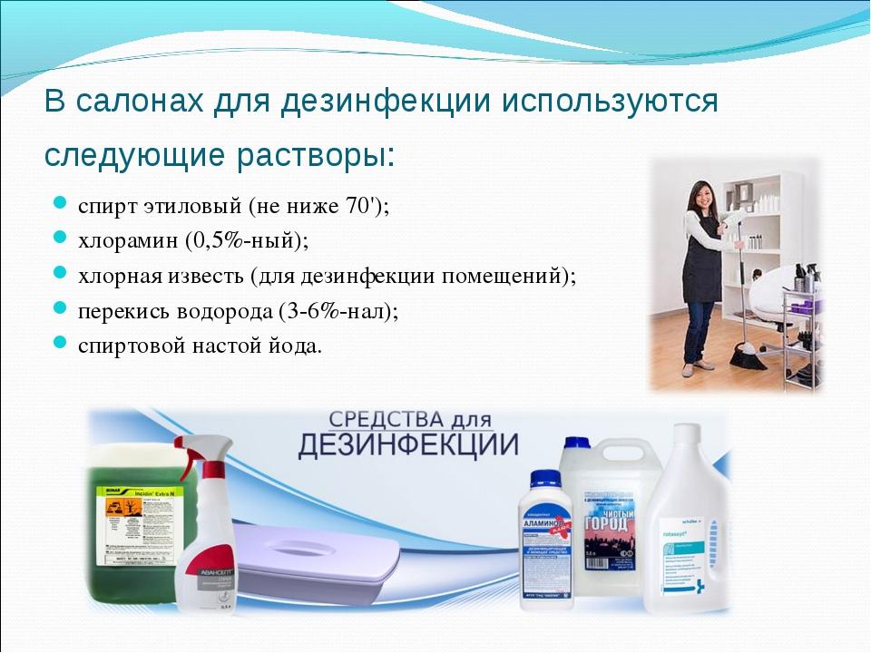 В салонах для дезинфекции используются следующие растворы: спирт этиловый (не...