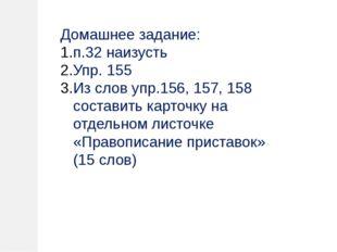 Домашнее задание: п.32 наизусть Упр. 155 Из слов упр.156, 157, 158 составить