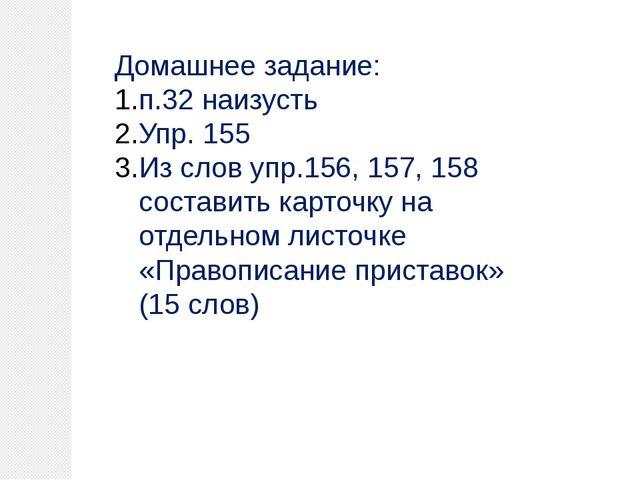 Домашнее задание: п.32 наизусть Упр. 155 Из слов упр.156, 157, 158 составить...