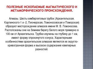 Алмазы. Шесть кимберлитовых трубок (Архангельская, Карпинского-1 и -2, Пионе