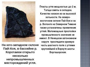 Пласты угля мощностью до 2 м. Толщи смяты в складки. Качество низкое из-за в