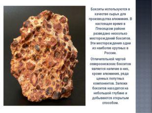 Бокситы используются в качестве сырья для производства алюминия. В настоящее