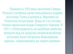 Примерно с ХУII века население Севера России в лечебных целях пользовалось