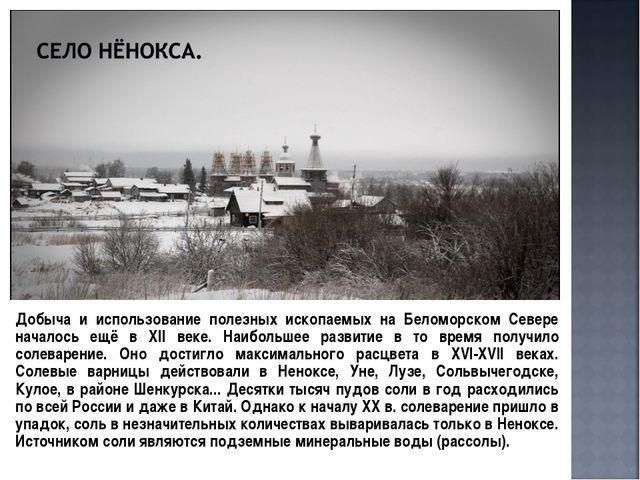 Добыча и использование полезных ископаемых на Беломорском Севере началось ещ...