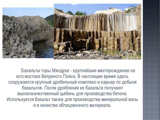 Базальты горы Мяндухи - крупнейшее месторождение на юго-востоке Ветреного П...