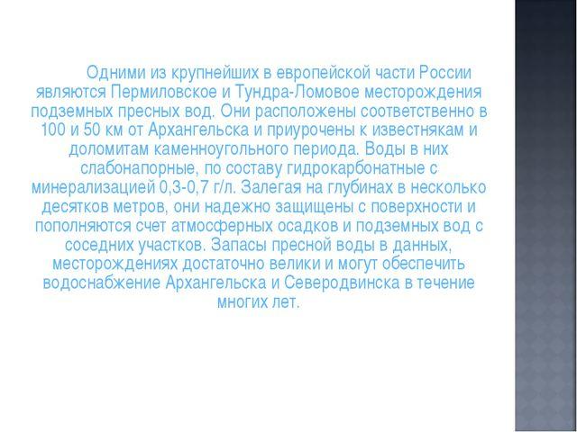 Одними из крупнейших в европейской части России являются Пермиловское и Тун...