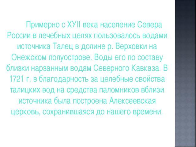 Примерно с ХУII века население Севера России в лечебных целях пользовалось...