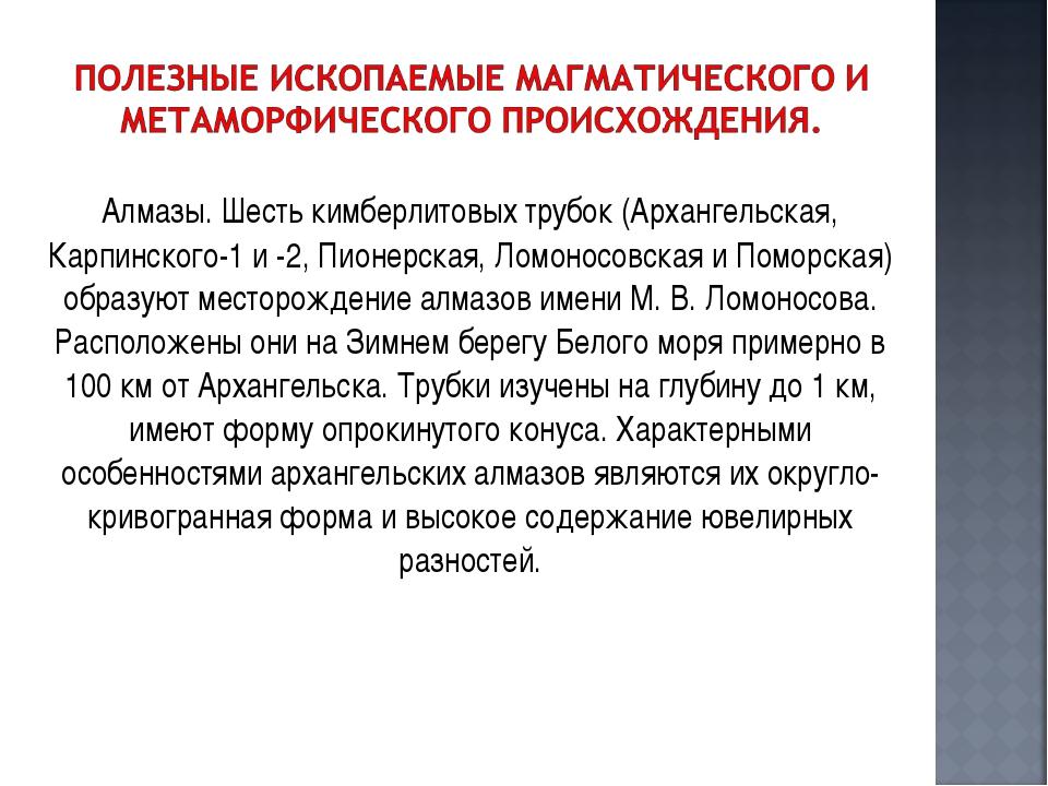 Алмазы. Шесть кимберлитовых трубок (Архангельская, Карпинского-1 и -2, Пионе...