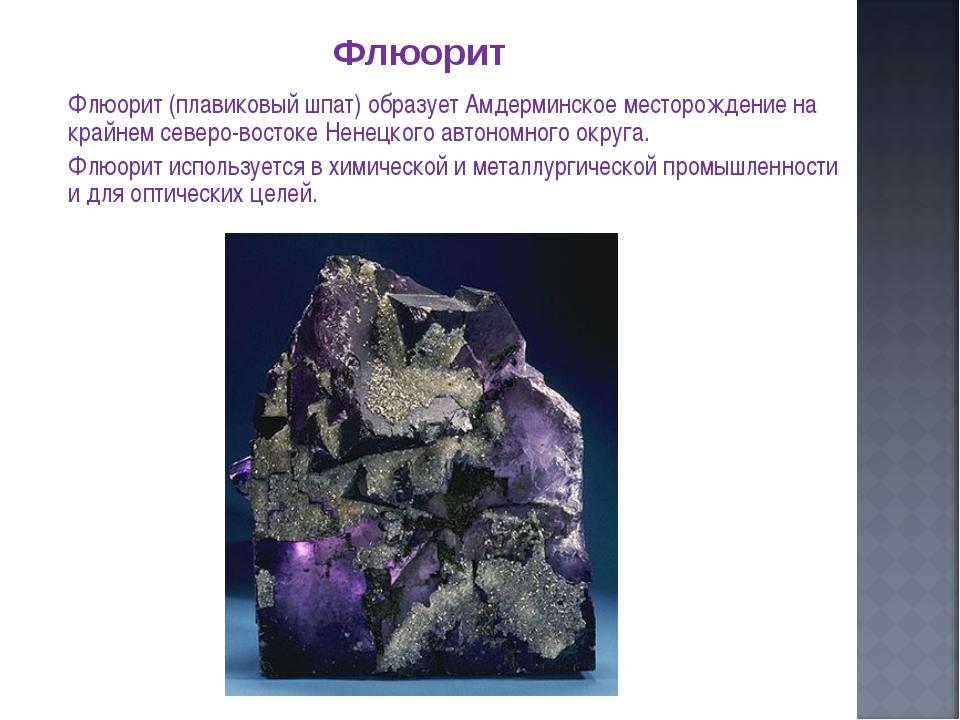 Флюорит (плавиковый шпат) образует Амдерминское месторождение на крайнем сев...
