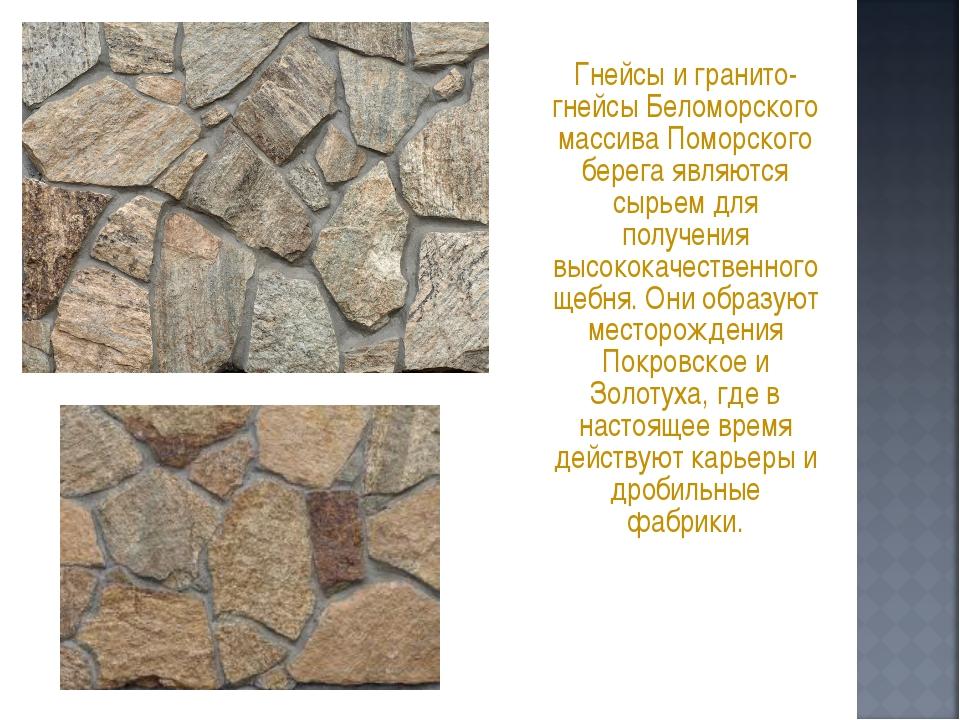 Гнейсы и гранито-гнейсы Беломорского массива Поморского берега являются сырь...