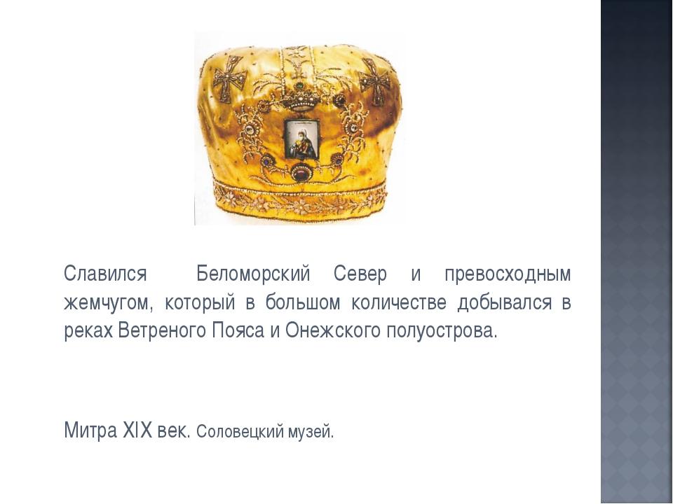 Славился Беломорский Север и превосходным жемчугом, который в большом колич...