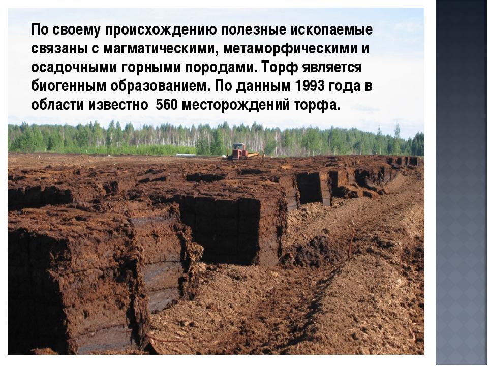 По своему происхождению полезные ископаемые связаны с магматическими, метамо...